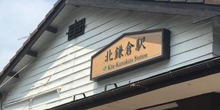 北鎌倉 お寺巡り