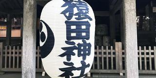 千葉県 猿田神社⛩と東突端の犬吠埼灯台へ 日帰りのプチ女子旅