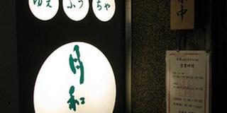 台湾飯 東京