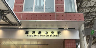 2018年〜青春18切符の旅 賀正③〜