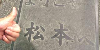 ありとあらゆる乗り物に乗るよくばり旅3泊4日(松本〜富山〜金沢〜福井〜京都)