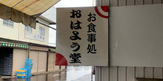 鳥取  車でぶらり旅