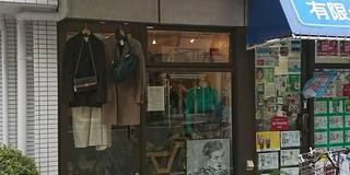 [高円寺]古着屋さん巡り