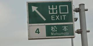 松本市観光(日帰り旅行)
