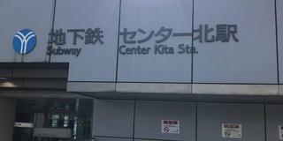 横浜市都筑区散策〜美味しいスイーツと公園めぐり〜
