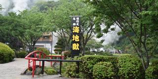 九州三県横断プラン