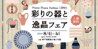 【うつわ散歩】長く使えるこだわりの陶器散策〜神戸三ノ宮の旅〜