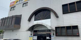 新幹線でサウナ聖地「しきじ」へいく静岡駅中心のサクッと満喫旅!