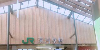 《神奈川・湯河原》金曜午後からのプチ一人旅1泊2日