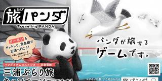 旅パンダとめぐる!三浦半島のんびりおさんぽ