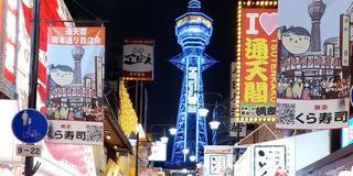 大阪といえば…