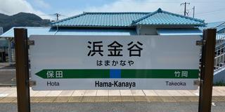 【青春18きっぷで行く】日帰り、東京湾横断旅