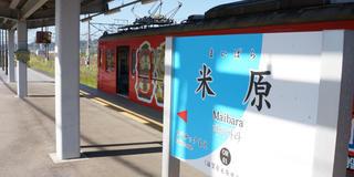 近江鉄道の旅