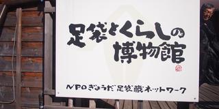 行田市で足袋作りの職人技を見学