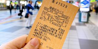 一人東京ぶらぶらパス