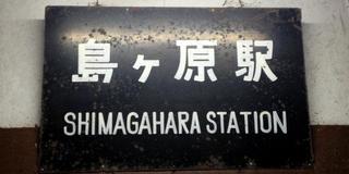 大和街道の宿場町「島ヶ原宿」を歩いてみよう!!