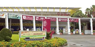 動物園大好き!(関東)