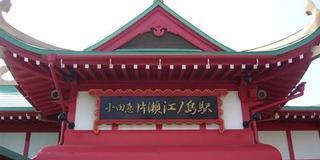 女子旅✨片瀬江ノ島1泊