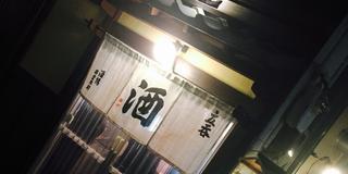 センベロ(約千円で酒が楽しめる)!京都ディープ?な居酒屋🍶