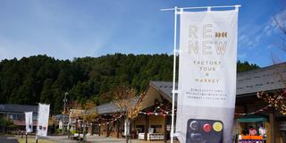 【10/15,16】ものづくりのまち・河和田のイベント「RENEW」