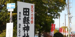 男神社の異名がある「田縣神社」と小牧周辺の珍スポットを散策