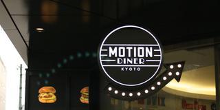 【京都】ハンバーガーがあるカフェ