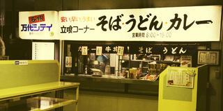 """""""�雪・米・酒""""の印象をアップデートする、新潟日帰り旅。"""