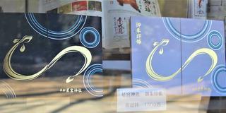 宇都宮🥟餃子100名店巡りと古峯神社⛩と日帰温泉♨️