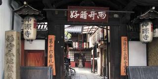 京都お気に入り仏像巡り~東山四条松原界隈~