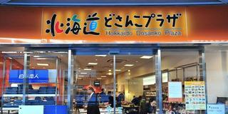 🍦有楽町はお土産大集合の街🌼東京にいながら日本全国を満喫できる👍