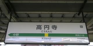 高円寺で飲むならここ!