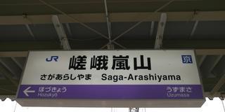 春の京都、嵐山巡り