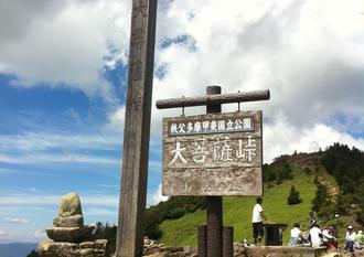 お手軽百名山、大菩薩嶺を歩く絶景ハイキング!