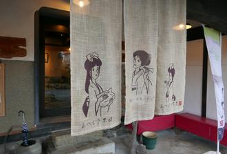 雨がシトシト降る休日はモーニングと温泉を満喫し五郎丸でシメる!