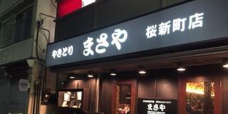 桜新町で美味しいお店