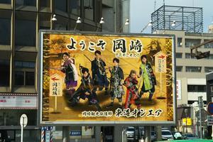 徳川家康のふるさと・岡崎を散歩