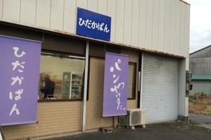 昔なつかしのパンがいっぱい♡愛媛県今治市のパン屋巡りプラン