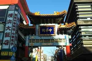 横浜中華街で美味しくて楽しくてニッコリ笑顔