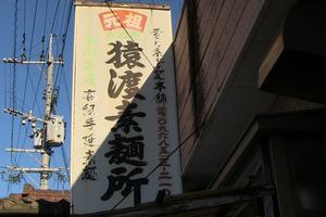 針の穴を5本の素麺が通せる!超極細の手延技~南関町「雪の糸素麺」