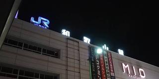 和歌山ラーメンが食べたい!<JR和歌山編>