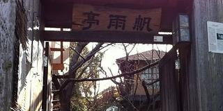 【広島】尾道を、ぐっと楽しむ。