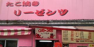 筑後・久留米・八女の安くて美味い店!