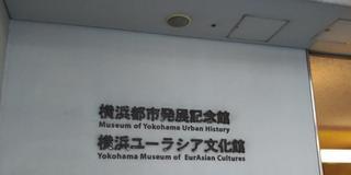 横浜・日本大通界隈で見つけた「日本の初めて」