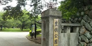 豊橋公園と吉田城