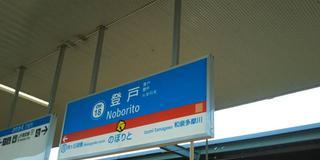 神奈川でドラえもんに会いに行こう!