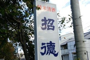 京都ほろ酔い1dayツアー