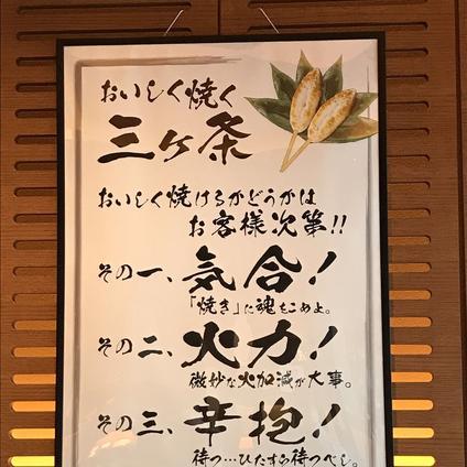 松島蒲鉾本舗 松かま 五大堂店