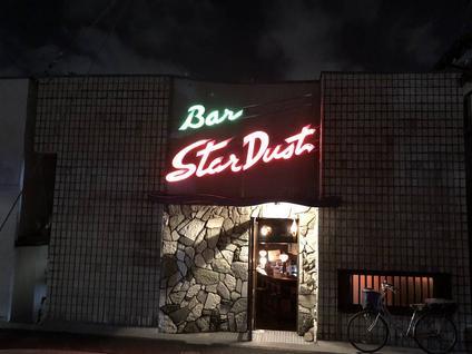 バー スターダスト(Bar Star Dust)
