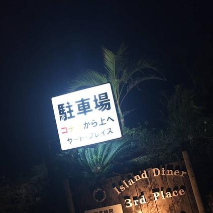 〒894-0411 鹿児島県大島郡龍郷町赤尾木85−14