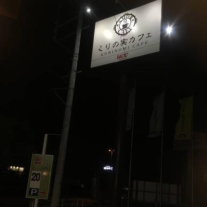 くりの実カフェ